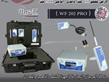 جهاز كشف المياه الجوفية ام اف 202 برو WF 202 PRO - صورة مصغرة