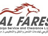 شركة شحن الى بغداد العراق - صورة مصغرة