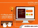 تصميم مواقع فى السعودية - صورة مصغرة