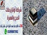 اسعار العمرة مع شركة اوتار لرحلات الحج والعمرة