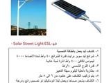 كشافات ليد للشوارع و الحدائق تعمل بالطاقة الشمسية - صورة مصغرة