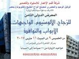 دعوة عامة لحضور المعرض الدولى الثامن للزجاج الالمونيوم الواجهات ا - صورة مصغرة