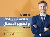 Masters in Business Development and Entrepreneurship - صورة مصغرة