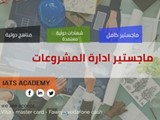 Masters in Projects Management - صورة مصغرة