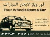 سيارات للايجار فى القاهرة افضل الخدمات والاسعار فور ويلز - صورة مصغرة