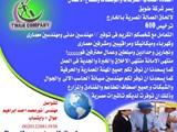 شركة طويق توفر لكم جميع انواع العمالة المصرية جميع التخصصات - صورة مصغرة