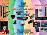 أنظمة أمن وحماية من شركة رويال بالأسكندرية - صورة مصغرة