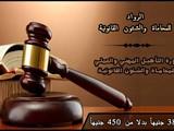 دورة التأهيل المهنى والعملى للمحاماة والشئون القانونية - صورة مصغرة