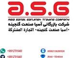 شركة اسيا صنعت لتجارة العامة تصىدير المنتجات الي دولة قطر - صورة مصغرة