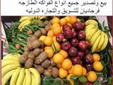 بيع وتصدير جميع انواع الفواكه الطازجه لدول الخليج ودوله قطر - صورة مصغرة