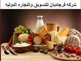وكلائ لاكبر واجود مصانع مواد غذائيه ومواد بنائ في ايران للتصدير - صورة مصغرة