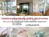 Orient Home lifts without Pit - صورة مصغرة