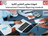 شهادة معايير المحاسبة الدولية ACCA IFRS - صورة مصغرة