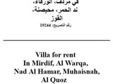 Villa for rent in Dubai فيلا للايجار في دبي
