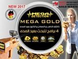 MEGA GOLD افضل جهاز كشف الذهب 2018 ميجا جولد - صورة مصغرة