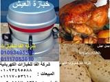 خبازة عيش وشوى من شركة الفا للخبازات - صورة مصغرة