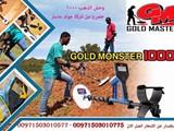 وحش الذهب فى السعوديه جهاز كشف الذهب - صورة مصغرة