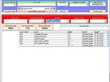 برنامج حسابات مقاولات سهل الانستخدام وقوي الحماية - صورة مصغرة