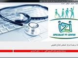 برنامج حسابات مستشفيات وعيادات ومراكز طبية - صورة مصغرة
