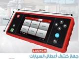 ارخص جهاز كشف اعطال سيارات يعمل مع الدايو بالتدريب فى ورشتك - صورة مصغرة