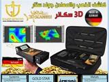 جهاز كشف الذهب التصويري ثلاثي الابعاد جولد ستار - صورة مصغرة
