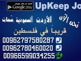 شركة صيانه شركات و مكاتب و محلات تجارية في الاردن عمان
