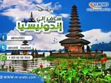 عرض سياحي رهيب جدا الي اندونسيا10ايام - صورة مصغرة