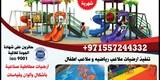 العاب حدائق للاطفال بالاقساط في الامارات - صورة مصغرة