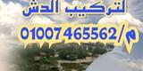 تركيب وصيانه دش في مدينه نصر ومصر الجديده والمهندسين والمعادي - صورة مصغرة