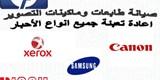 مركز صيانة طابعات HP مصر - صورة مصغرة