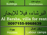 البرشاء جنوب فيلا للإيجار Al Barsha South villa for rent