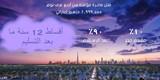 فلل فاخرة بتقسيط علي 12 سنه فى مدينة الشيخ محمد بن راشد - صورة مصغرة