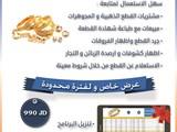 تطبيق جواهرجي لمحلات الذهب و المجوهرات - صورة مصغرة