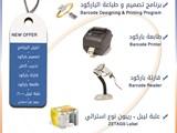 نظام تصميم و طباعة الباركود من الشامي للحلول البرمجية - صورة مصغرة