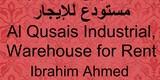 Al Qusais IndustrialWarehouse for Rent القصيص الصناعيةمستودع للإيجار - صورة مصغرة
