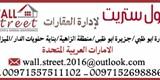 ارض سكنية موقع مغري منطقة الشامخة زاوية وشارعين بسعر مناسب - صورة مصغرة