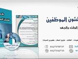 الراقى لشئون الموظفين - صورة مصغرة