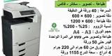 ماكينة تصوير HP 6040 ليزر ألوان - صورة مصغرة