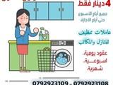 توفير عاملات تنظيف للمنازل بنظام الساعة - صورة مصغرة