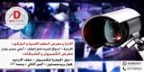 كاميرات مراقبة أنظمة أمنية ماي ديل - صورة مصغرة