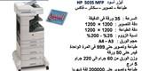 ماكينة تصوير HP 5035 MFP ليزر أسود - صورة مصغرة
