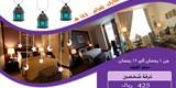 عرض اسعار شهر رمضان فندق ابراج المريديان مكة - صورة مصغرة
