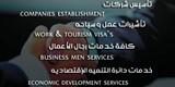 تخليص المعاملات وتأسيس الشركات تجاريه او صناعيه او مهنيه فى دبى - صورة مصغرة