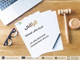 الراقي لمكاتب المحاماه - صورة مصغرة