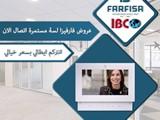 شركة IBC الوكيل الحصرى والوحيد فى مصر لماركة الانتركم Farfisa الايطالية - صورة مصغرة