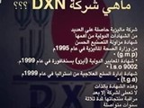 منتجات دي إكس أن DXN الصحية فرصتك للصحة والثراء - صورة مصغرة