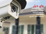 كاميرات المراقبة وشبكات الكمبيوتر العاشر من رمضان - صورة مصغرة