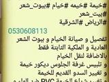 خيام بيوت شعر ثابتة الرياض - صورة مصغرة