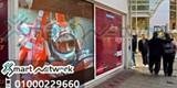 تحويل وأجهة المعرض أو الشركة أو المحل لشاشة عرض تفاعلية - صورة مصغرة