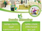 عاملات تنظيف وتدبير منزلي - صورة مصغرة